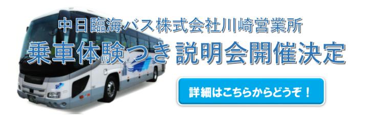 第4回乗車体験型会社説明会のお知らせ!!