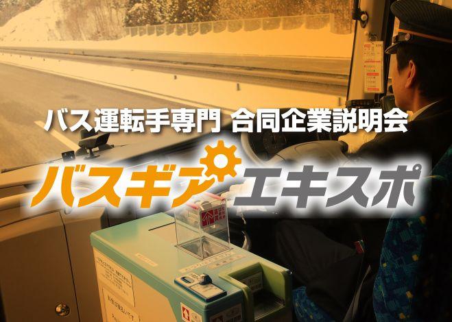 「バスギアEXPO2018冬」ブース参画決定!