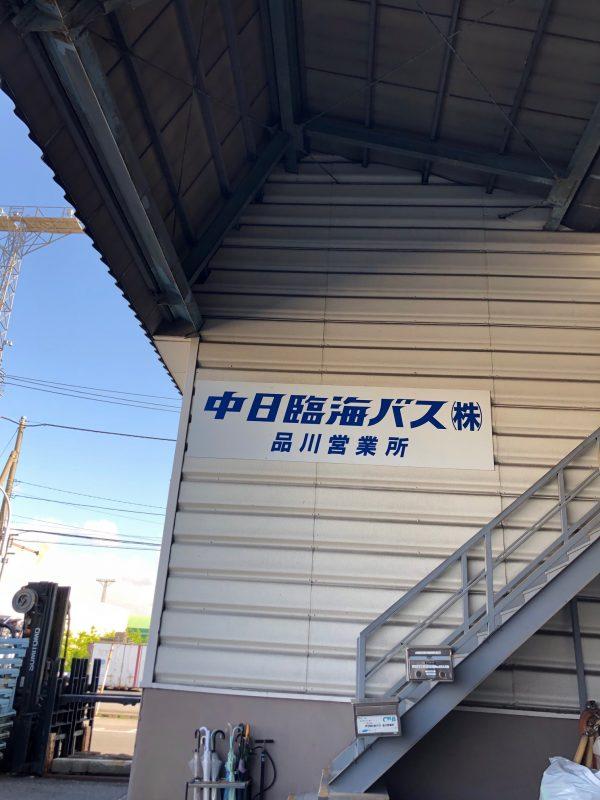 品川営業所