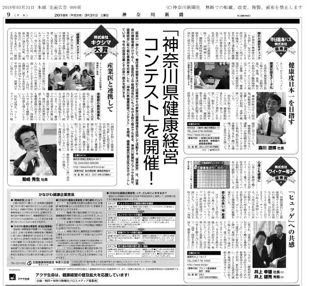 神奈川県健康経営コンテスト 優秀賞受賞!