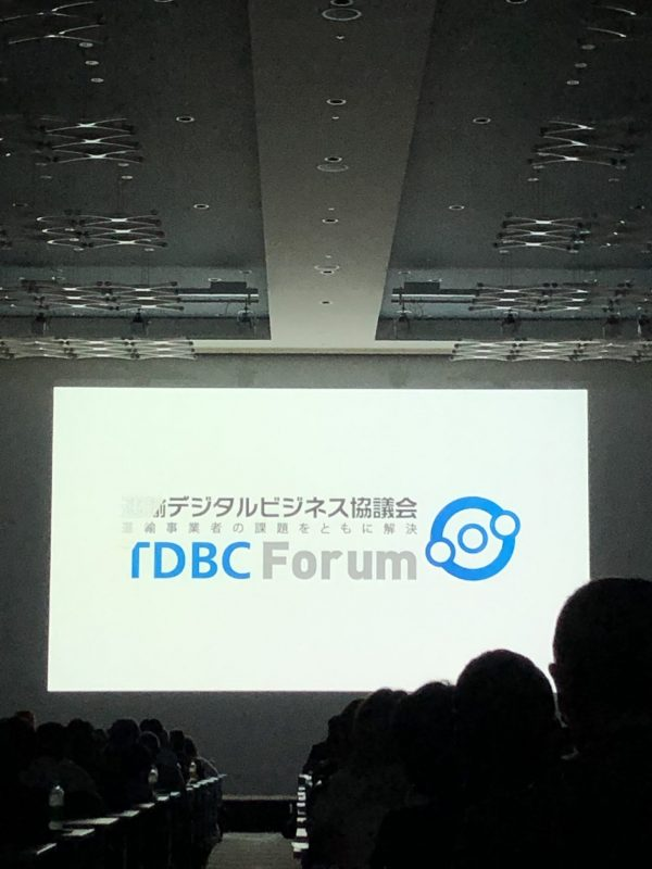 TDBC Forum